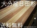 【板】【木材】【送料無料】【カット無料!】国産杉材 無垢板 一面無節材...