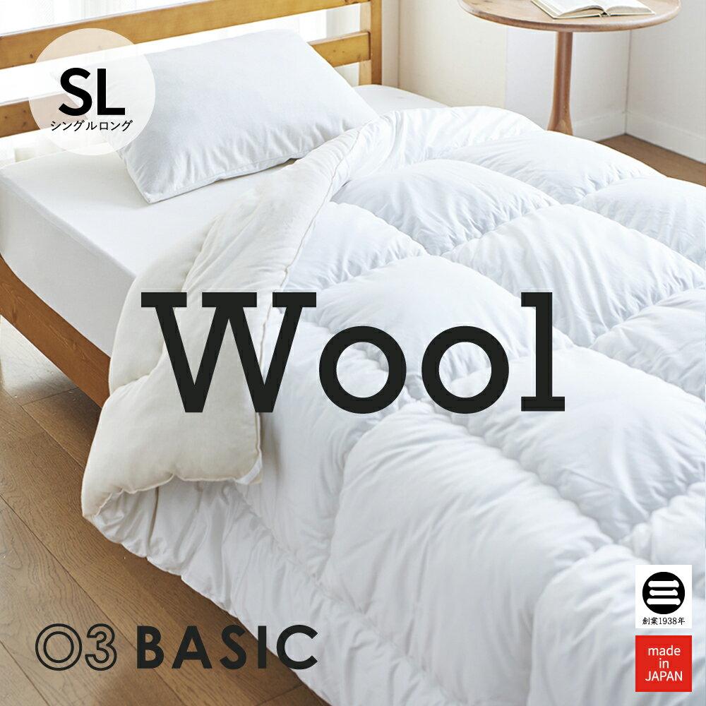 寝具, 掛け布団 03BASIC 100 WCF062SL