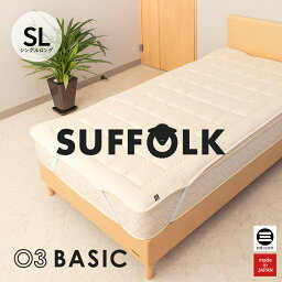 03BASIC ベッドパッド サフォーク種 ウール100% シングルロング キナリ BPW041SL [ 日本製 羊毛 厚手 ベッドパッド ベッドパット ベットパット 敷きパッド 丸三綿業 ]