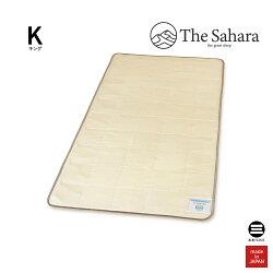 TheSahara(ザ・サハラ)洗える除湿敷パッド「90マスキルト」サンドベージュK(キング)