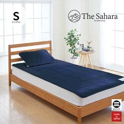 TheSahara2(ザ・サハラ2)洗える除湿敷パッド「50マスキルト」ナイトブルーS(シングル)