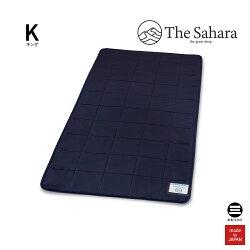 TheSahara2(ザ・サハラ2)洗える除湿敷パッド「90マスキルト」ナイトブルーK(キング)