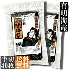 【送料無料】有明海産焼き海苔手巻き用半切80枚(半切40枚入×2袋)【メール便】