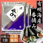 【有明海産一番摘み】焼のり特上全型10枚入×3袋