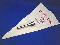 ソーセージ用口金絞り袋セット No.3100