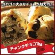 チャンクチョコ 1kg 夏季クール便扱い商品(6-9月)