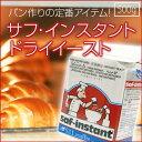 サフ ドライイーストでパン作り!サフインスタントドライイースト(赤)500g