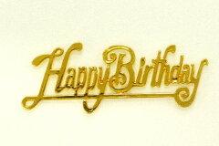 金のハッピーバースデー(大) 1枚入 【誕生日】【ケーキ】