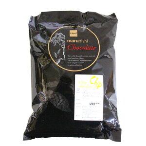 チョコチップ(リッチ&ビター) 1.5kg夏季クール便扱い商品(6-9月)