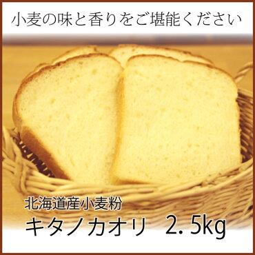 【新登場特価!】北海道産強力粉香麦(江別製粉)2.5kg※お1人様1個限り