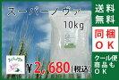 【送料無料】【同梱OK】強力粉スーパーノヴァ1CW10kg(2.5kg×4袋)【強力粉10kg】