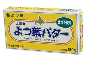 【C】よつ葉無塩バター(よつば乳業)150g 賞味期限21.8.2