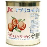 【N】アプリコットジャム 1kg