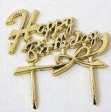 金のバースデーリボン 1枚入【誕生日】【ケーキ】