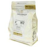 カレボー ホワイトチョコW-2カレット 29% 2.5kgクーベルチュールチョコレート5-10月夏季クール便【C】