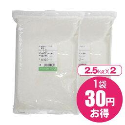 強力粉 はるゆたかブレンド 5kg(2.5kg×2袋)チャック付 国産・北海道小麦