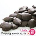ハイカカオ クーベルチュールチョコレートKAEDE 72.4% 800g【単品1つ購入時のみ送料無料】お一人様5個まで