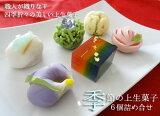 【冷凍配送】季節の上生菓子おまかせ6個セット【送料込】 和菓子 上生菓子 敬老の日 ギフト