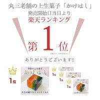 6色に輝く上生菓子「かけはし」3個≪化粧箱入り≫【上生菓子】【冷凍配送】