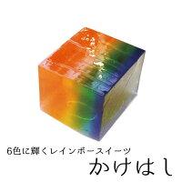 6色に輝く上生菓子「かけはし」≪化粧箱入り≫【上生菓子】【冷凍配送】
