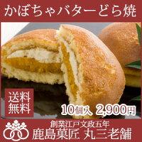 かぼちゃバターどら焼き10個入箱代、送料込み【10P25Sep09】