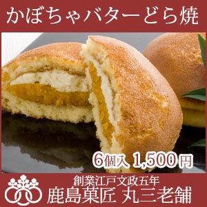 北海道えびすかぼちゃ餡とフレッシュバターを新鮮な鶏卵と牛乳・蜂蜜でふんわりやわらかな皮で...