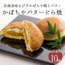 元祖!かぼちゃバターどら焼き 10個入 ラッピング 【送料無料】【常温...