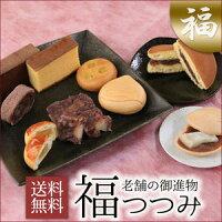 老舗和菓子屋の豪華御進物セット【福】