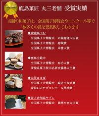 【冷凍配送】敬老の日特選上生菓子【福寿】鶴亀鯛和菓子上生菓子