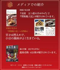 ★ポイント2倍★【冷凍配送】敬老の日ギフト季節の上生菓子3個セット和菓子上生菓子