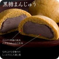 黒糖饅頭の美味しさのヒミツ
