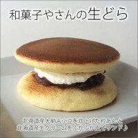 和菓子屋さんの生どら【生どら】【和菓子】【冷凍】