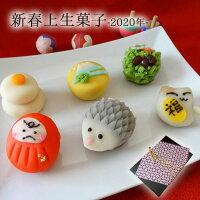【冷凍配送】新春上生菓子5種8個詰合せ【送料込】
