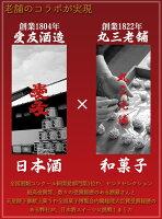 【冷凍配送】≪敬老の日専用≫日本酒スイーツセット酒つつみ【送料無料】敬老の日お誕生日御祝日本酒