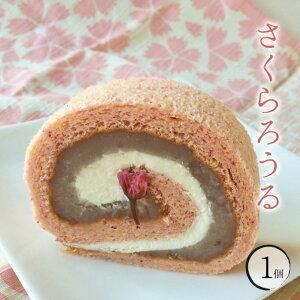さくらろうる1個【冷凍配送】ロールケーキ さくら 和菓子 桜 おしゃれ かわいい 高級 お取り寄せ 花見