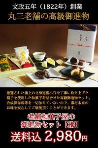年間60,000個以上販売の皇室献上菓や年間30,000個完売の栗饅頭も入った!創業190年老舗和菓子屋...