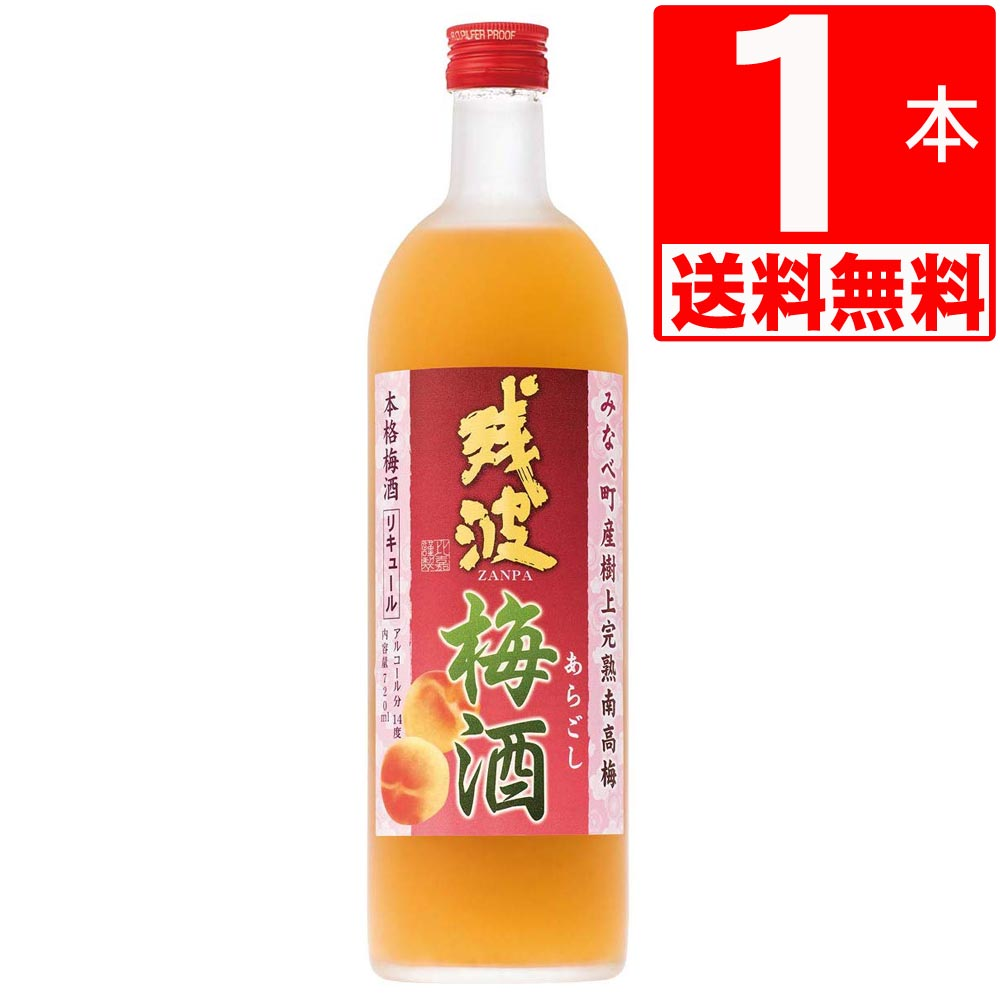 日本酒・焼酎, 梅酒  14 720ml1