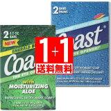 コースト石鹸 (固形石鹸) Coast Classic Scent (90g×2個)×1パック、エメラルドバースト Emerald Burst (90g×2個)×1パック 合計2パック[送料無料]