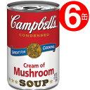キャンベルスープ クリームマッシュルーム 298g×6缶[送料無料]