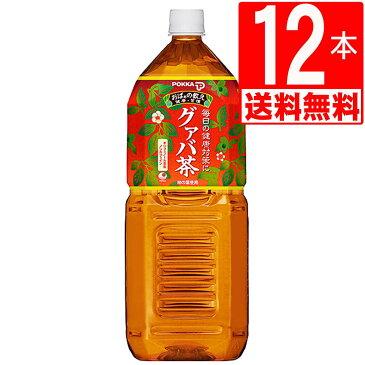 グァバ茶 沖縄ポッカグァバ茶 2L×12本[送料無料] ポッカ ペットボトル