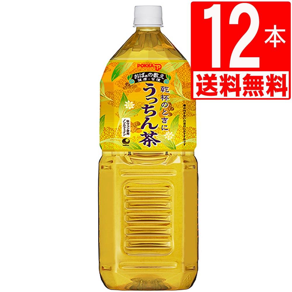 うっちん茶 沖縄ポッカうっちん茶 2L×12本[送料無料] ポッカ ペットボトル