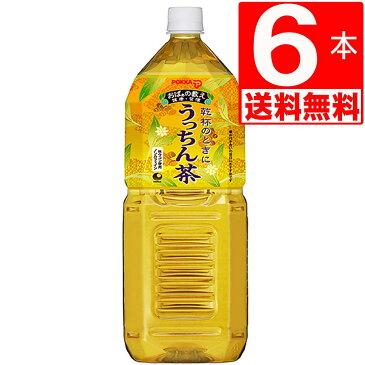 うっちん茶 沖縄ポッカうっちん茶 2L×6本[送料無料] ポッカ ペットボトル