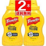 フレンチマスタードソース 100%天然素材 French Mustard Classic Yellow 226g×2本[送料無料]