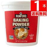 業務用ベーキングパウダー ラムフォード ベーキングパウダー2.27kg[送料無料] RUMFORDアルミフリー Baking Powder