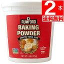 業務用ベーキングパウダー ラムフォード ベーキングパウダー 2.27kg×2本[送料無料] RUMFORDアルミフリー Baking Powder