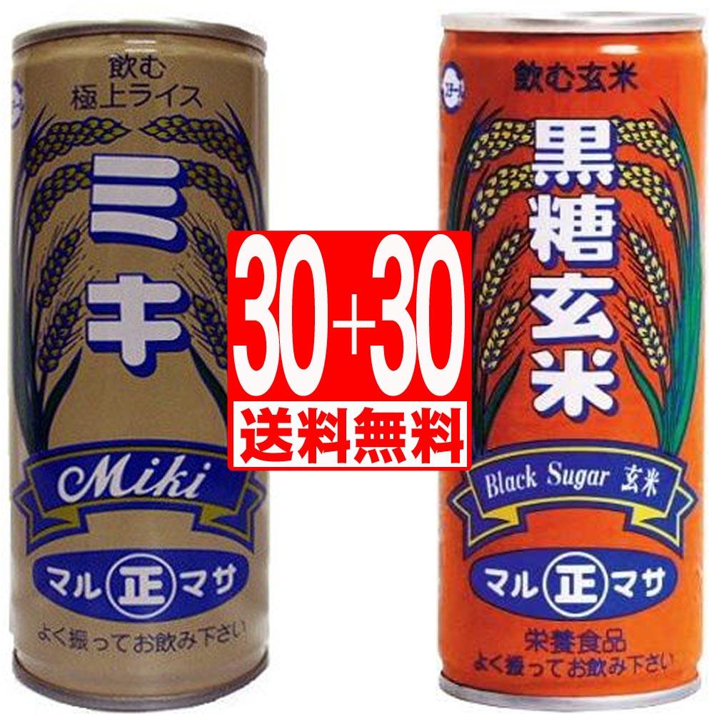 マルマサミキ 飲むライスミキ30本 黒糖玄米30本 [2種類合計2ケース][送料無料]