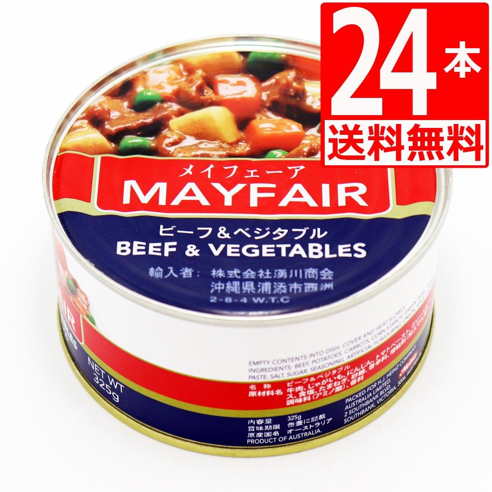 メイフェア ビーフ&ベジタブル Mayfare Beef and vegetables 325g×24本[送料無料][輸入食品] 保存食対策 缶詰