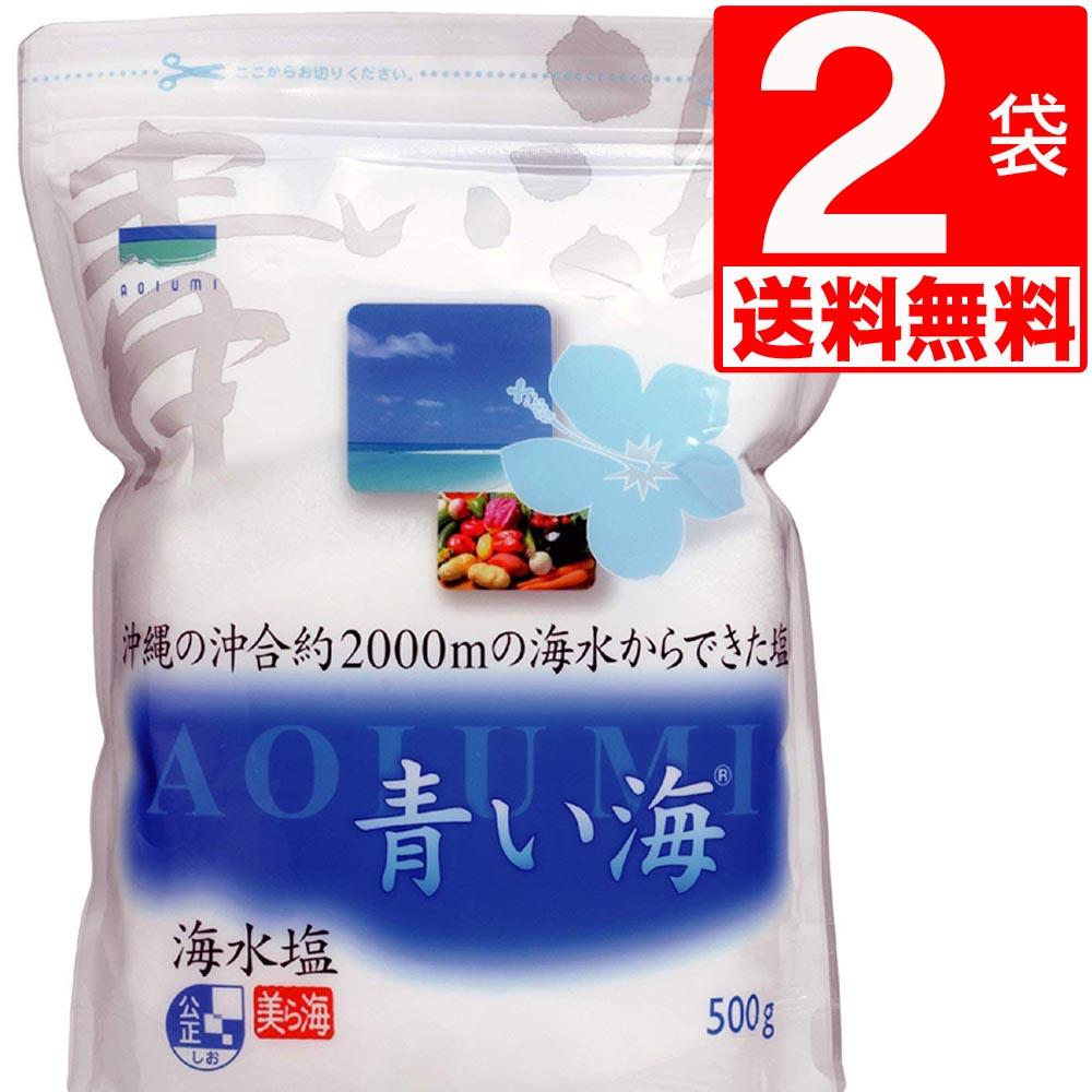 沖縄の海水塩 青い海 500g×2袋[送料無料]
