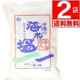 沖縄の海水塩 美ら海育ち青い海 500g×2袋[薪焚き仕込み][送料無料]