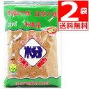 波照間黒糖 粉末 250g×2袋 [送料無料] サトウキビパウダー ゆうな物産 沖縄黒砂糖